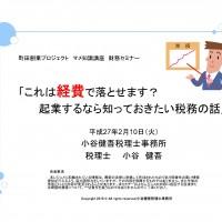 270210財務セミナー(作成中)